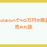 Amazonで40万円の商品が売れた話